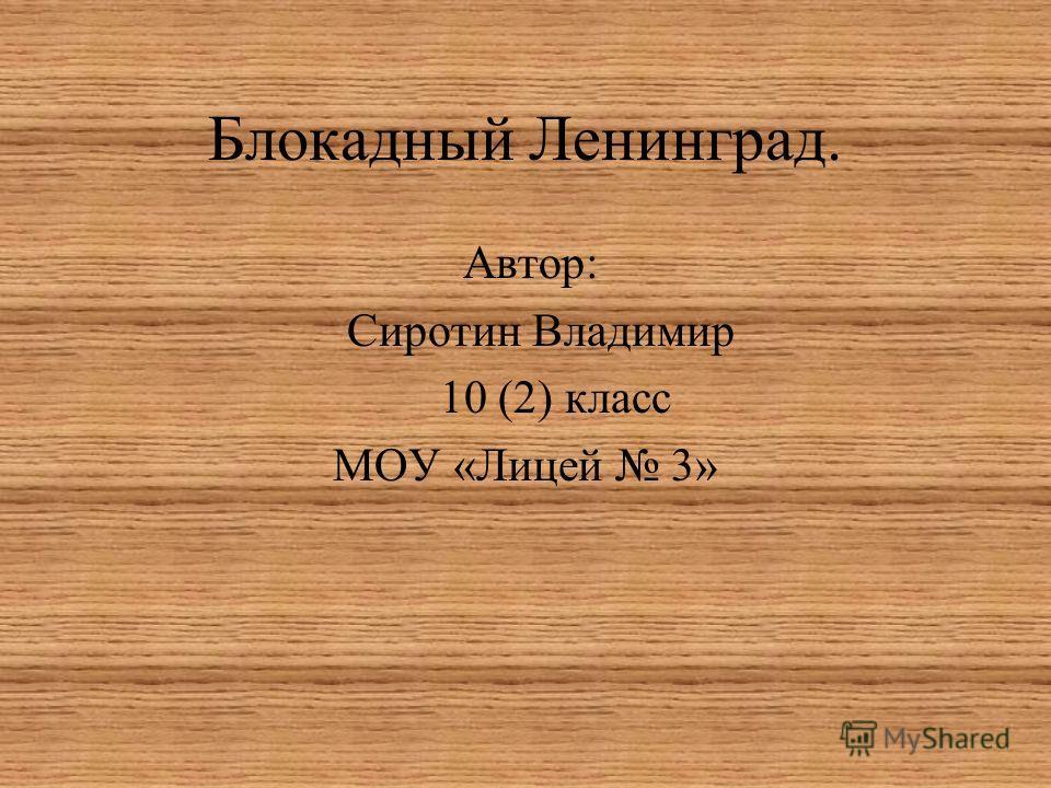 Блокадный Ленинград. Автор: Сиротин Владимир 10 (2) класс МОУ «Лицей 3»