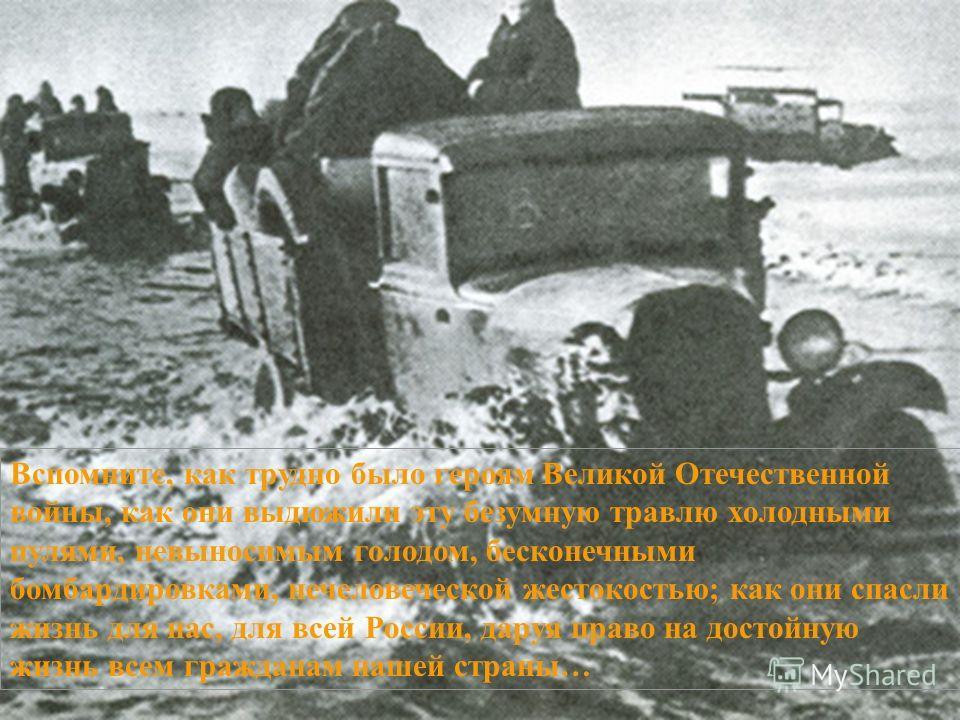 Блокадный Ленинград Автор: Подлужный Андрей 10 (2) класс МОУ «Лицей 3»