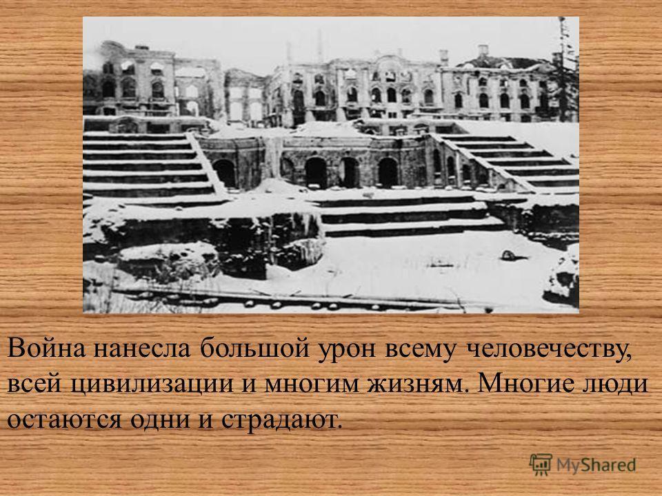 Вспомните, как трудно было героям Великой Отечественной войны, как они выдюжили эту безумную травлю холодными пулями, невыносимым голодом, бесконечными бомбардировками, нечеловеческой жестокостью; как они спасли жизнь для нас, для всей России, даруя
