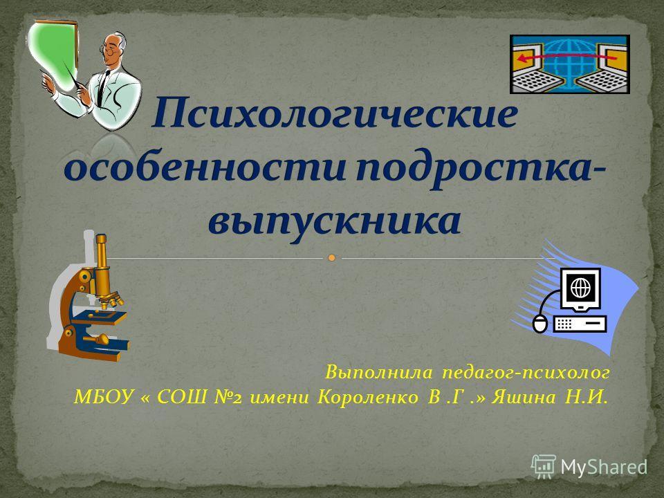 Выполнила педагог-психолог МБОУ « СОШ 2 имени Короленко В.Г.» Яшина Н.И.
