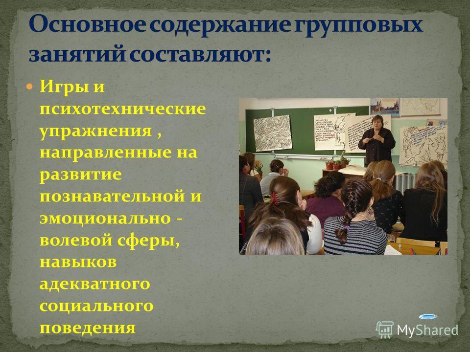 Игры и психотехнические упражнения, направленные на развитие познавательной и эмоционально - волевой сферы, навыков адекватного социального поведения