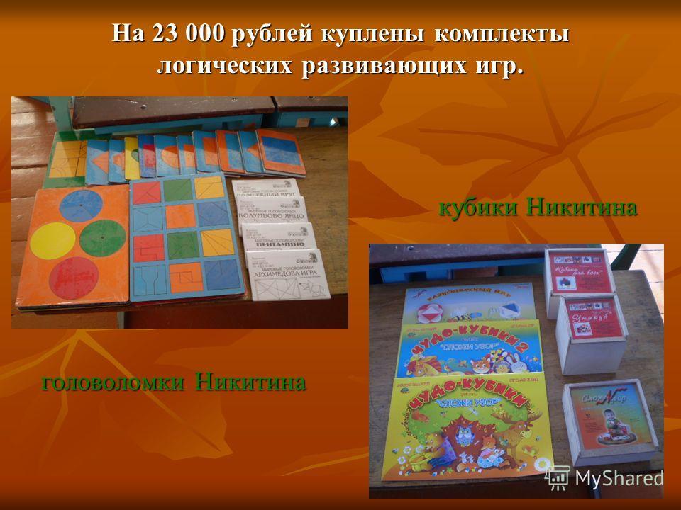 На 23 000 рублей куплены комплекты логических развивающих игр. кубики Никитина кубики Никитина головоломки Никитина