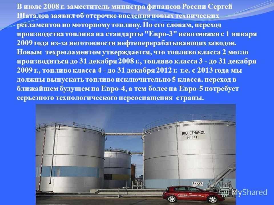 В июле 2008 г. заместитель министра финансов России Сергей Шаталов заявил об отсрочке введения новых технических регламентов по моторному топливу. По его словам, переход производства топлива на стандарты