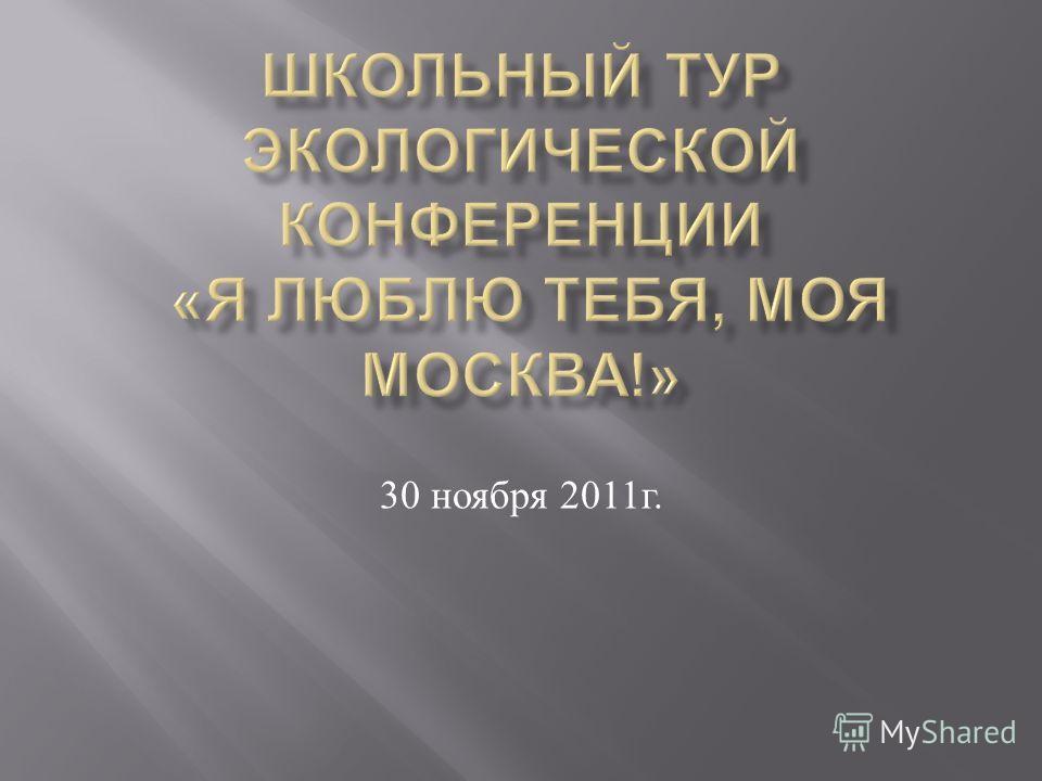 30 ноября 2011 г.