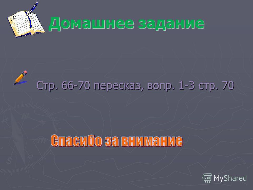 Домашнее задание Стр. 66-70 пересказ, вопр. 1-3 стр. 70