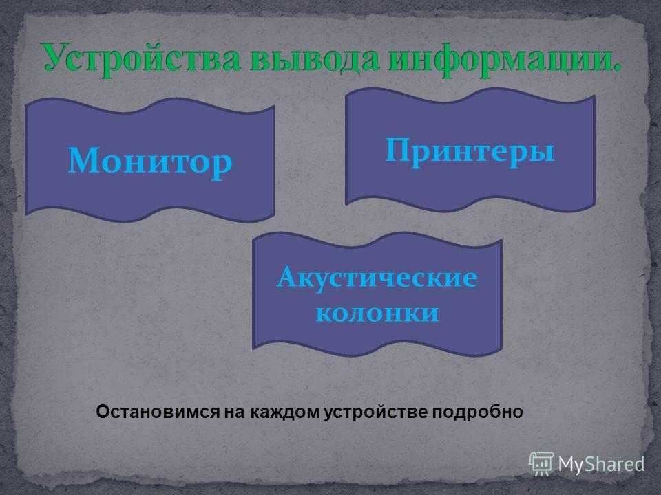 Монитор Принтеры Акустические колонки Остановимся на каждом устройстве подробно