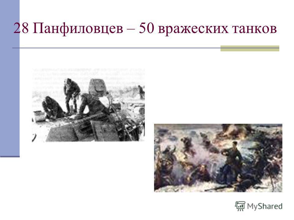 28 Панфиловцев – 50 вражеских танков