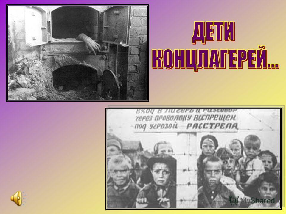 Освенцим Были созданы с 1939 году по приказу Гитлера. Комбинат смерти; с газовыми камерами, крематориями, печами, с ретортами, в каждую из которых сваливали от трех до пяти трупов, сгоравших за 2030 минут. Бухенвальд Саласпилс Маутхаузен Заксенхаузен