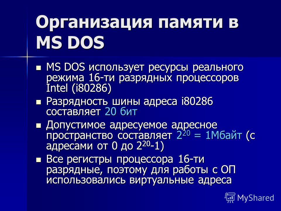 Организация памяти в MS DOS MS DOS использует ресурсы реального режима 16-ти разрядных процессоров Intel (i80286) MS DOS использует ресурсы реального режима 16-ти разрядных процессоров Intel (i80286) Разрядность шины адреса i80286 составляет 20 бит Р