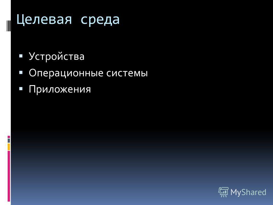 Целевая среда Устройства Операционные системы Приложения