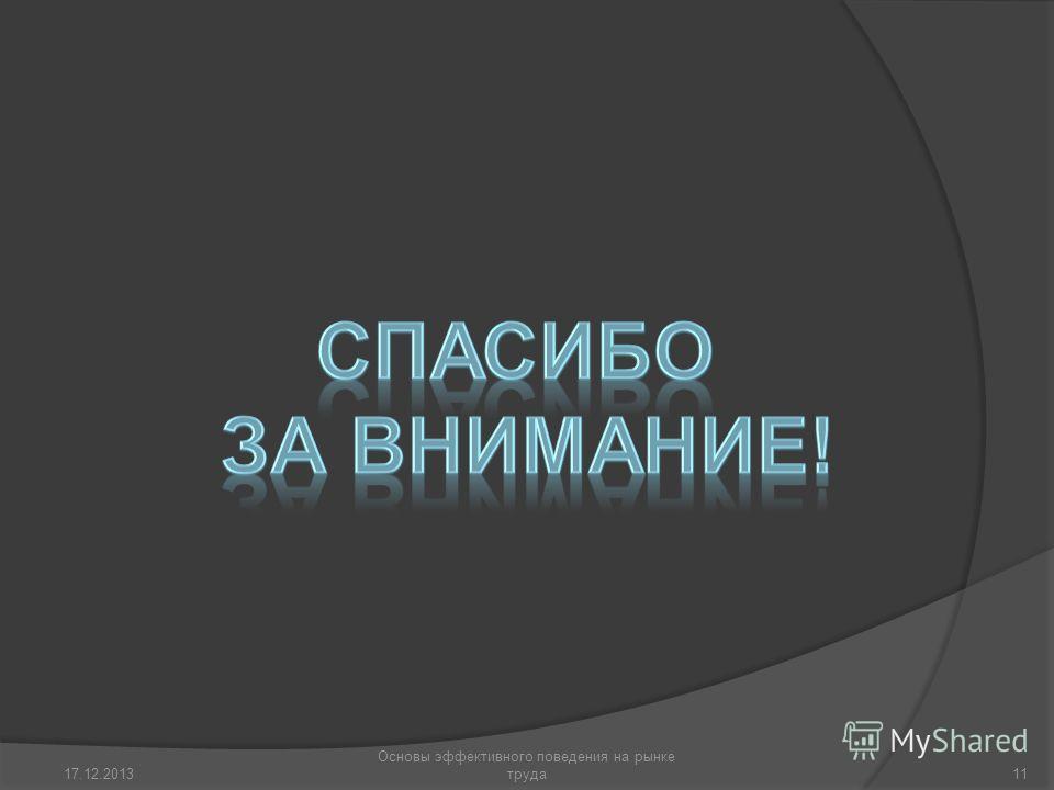17.12.2013 Основы эффективного поведения на рынке труда11
