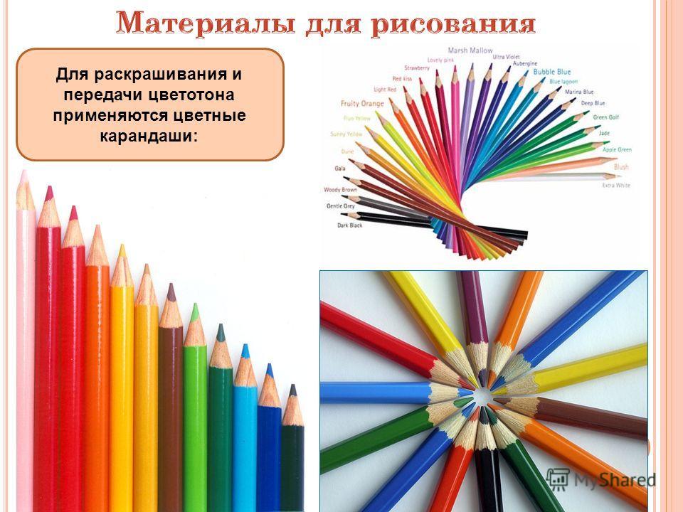 Для раскрашивания и передачи цветотона применяются цветные карандаши: