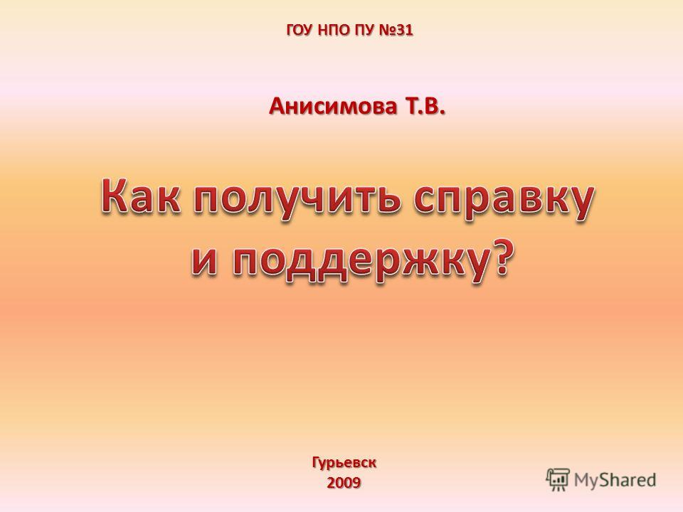 ГОУ НПО ПУ 31 Гурьевск2009 Анисимова Т.В.