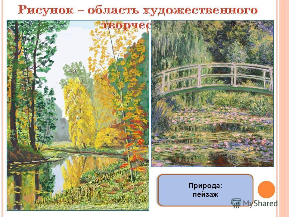 Природа: пейзаж Природа: пейзаж