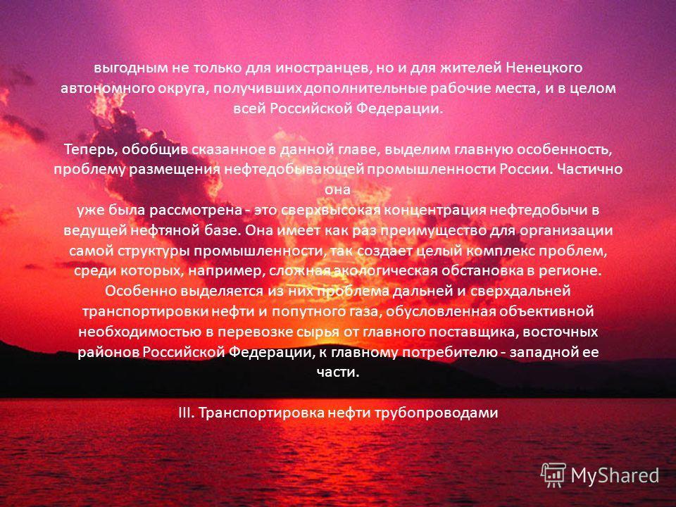 выгодным не только для иностранцев, но и для жителей Ненецкого автономного округа, получивших дополнительные рабочие места, и в целом всей Российской Федерации. Теперь, обобщив сказанное в данной главе, выделим главную особенность, проблему размещени