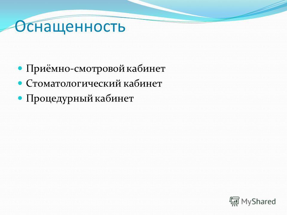 Оснащенность Приёмно-смотровой кабинет Стоматологический кабинет Процедурный кабинет