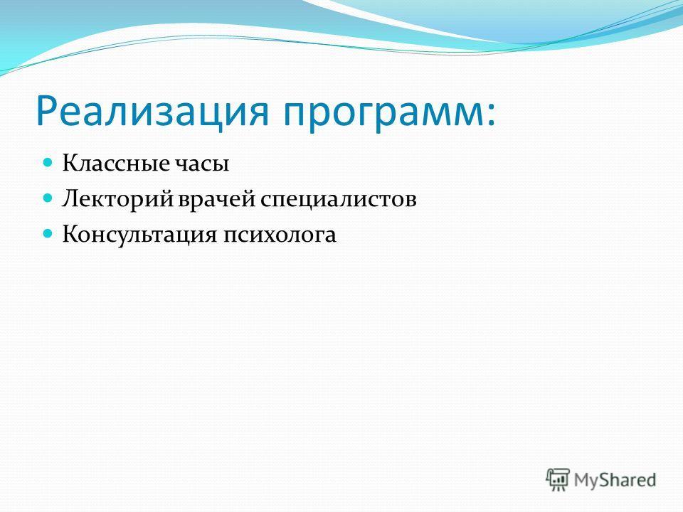 Реализация программ: Классные часы Лекторий врачей специалистов Консультация психолога