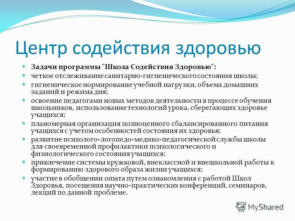 Центр содействия здоровью Задачи программы