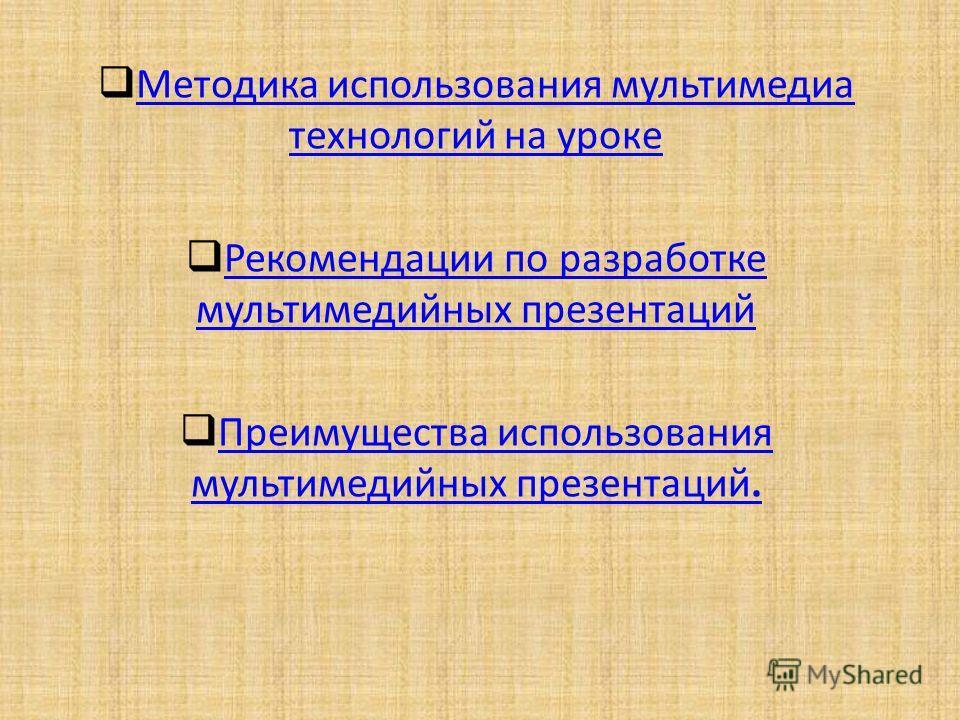 Методика использования мультимедиа технологий на уроке Методика использования мультимедиа технологий на уроке Рекомендации по разработке мультимедийных презентаций Рекомендации по разработке мультимедийных презентаций Преимущества использования мульт