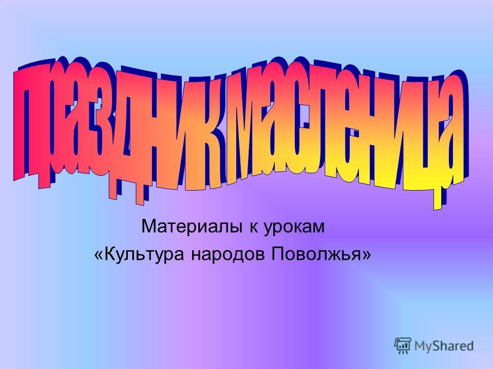 Материалы к урокам «Культура народов Поволжья»