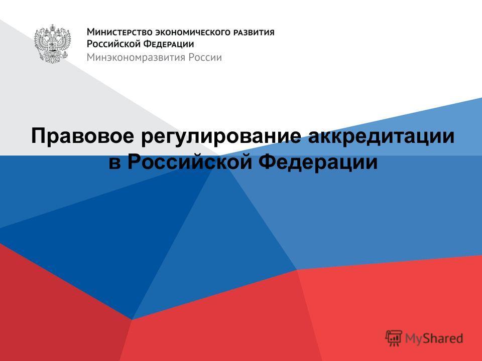 Правовое регулирование аккредитации в Российской Федерации