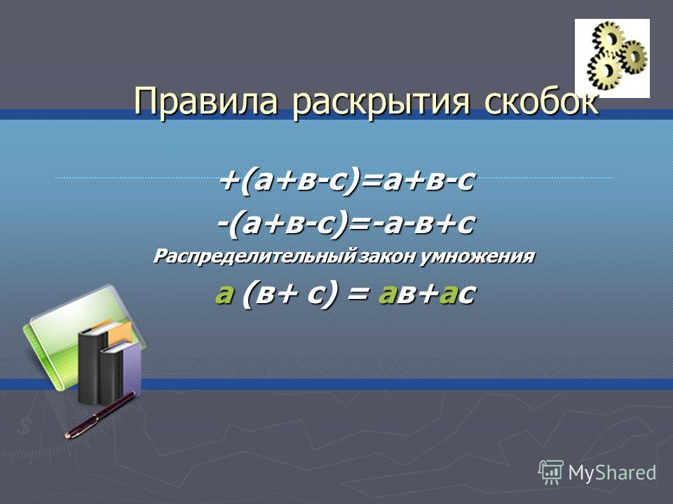 Правила раскрытия скобок Правила раскрытия скобок +(а+в-с)=а+в-с-(а+в-с)=-а-в+с Распределительный закон умножения а (в+ с) = ав+ас