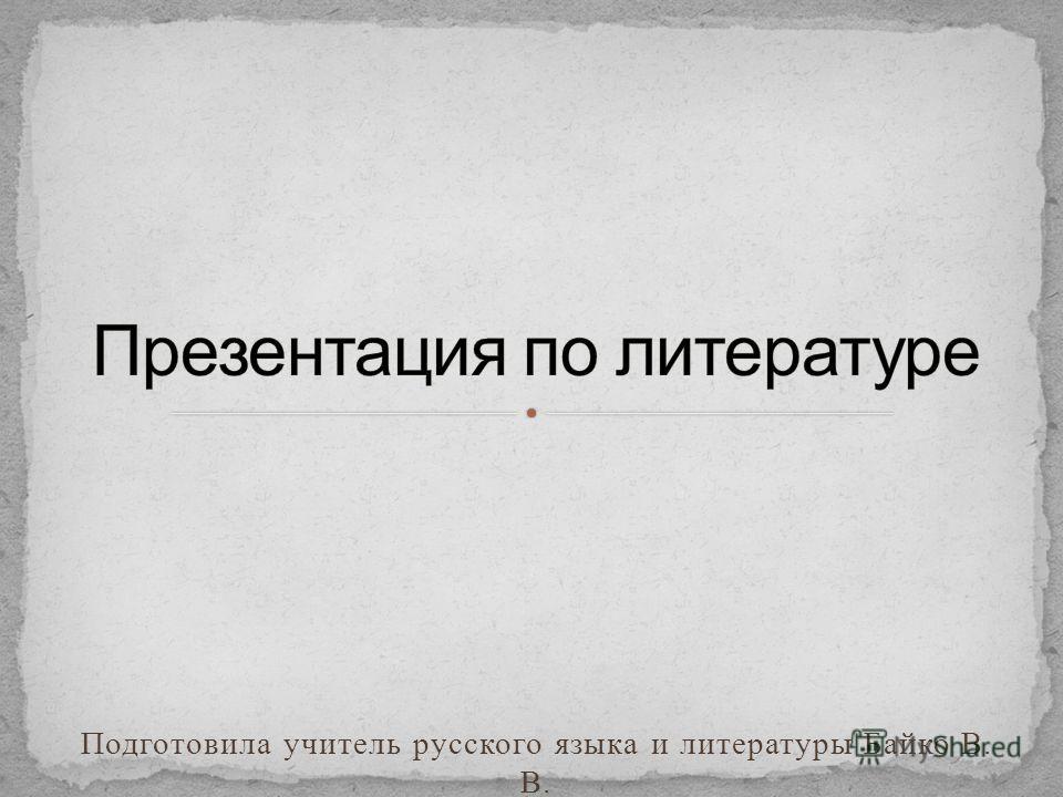Подготовила учитель русского языка и литературы Байко В. В.