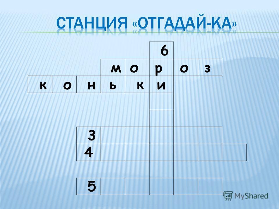 6 мо р о з к о н ь ки 3 4 5