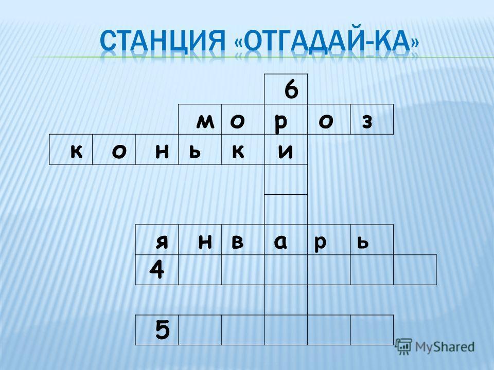 6 мо р о з к о нь к и я нв а р ь 4 5