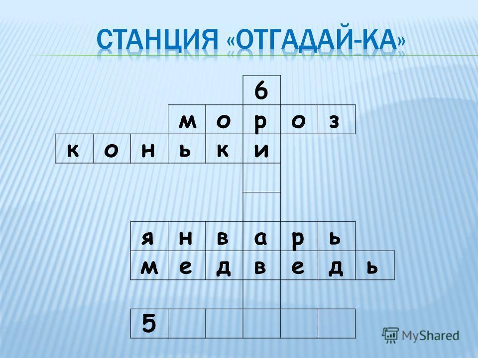 6 м о р о з к о н ь к и я н в а р ь м е д в е д ь 5