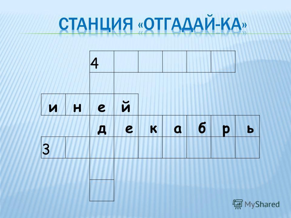 4 иней д е к а б р ь 3