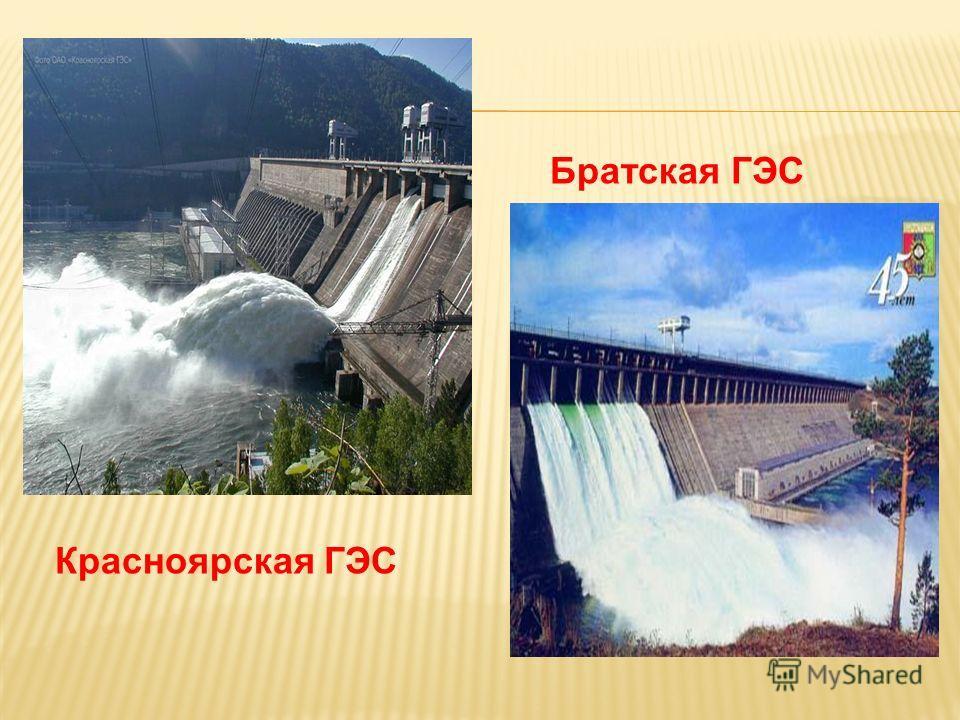 Красноярская ГЭС Братская ГЭС