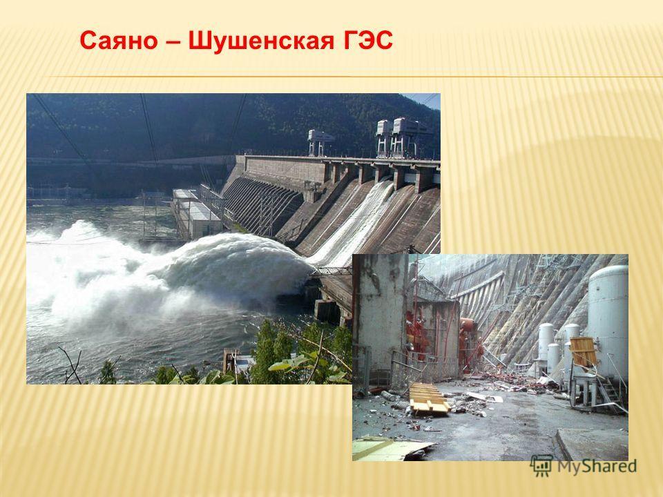 Саяно – Шушенская ГЭС