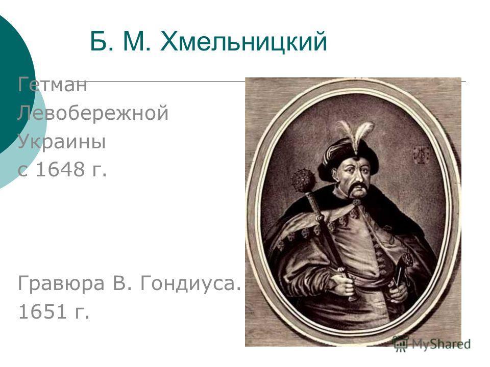 Б. М. Хмельницкий Гетман Левобережной Украины с 1648 г. Гравюра В. Гондиуса. 1651 г.