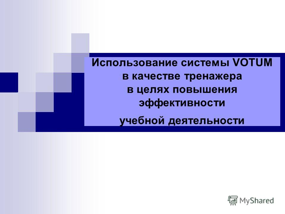 Использование системы VOTUM в качестве тренажера в целях повышения эффективности учебной деятельности