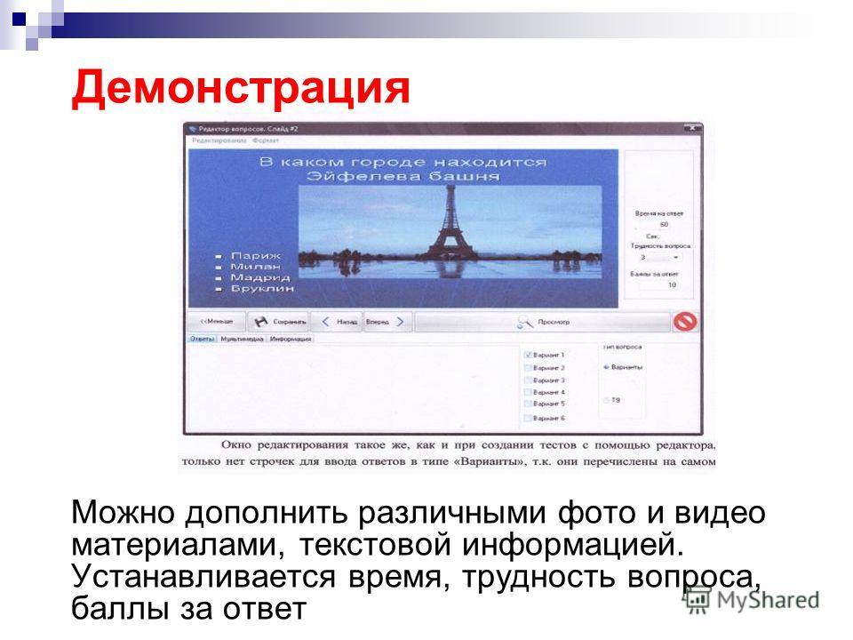 Демонстрация Можно дополнить различными фото и видео материалами, текстовой информацией. Устанавливается время, трудность вопроса, баллы за ответ