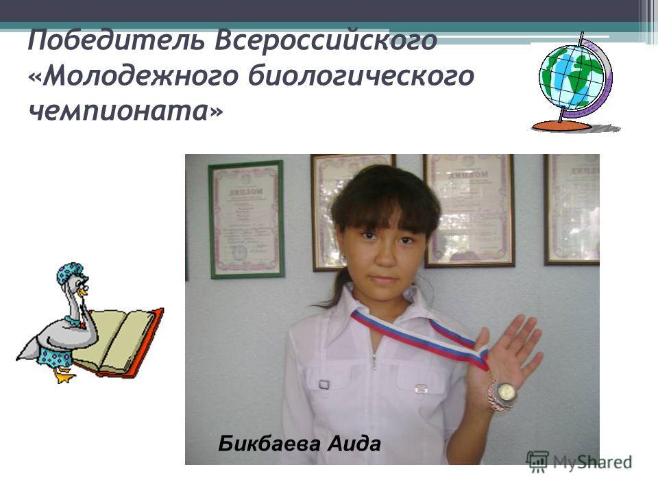Победитель Всероссийского «Молодежного биологического чемпионата» Бикбаева Аида
