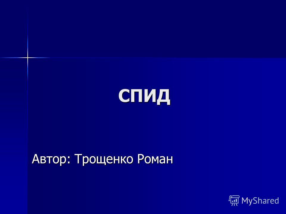 СПИД Автор: Трощенко Роман