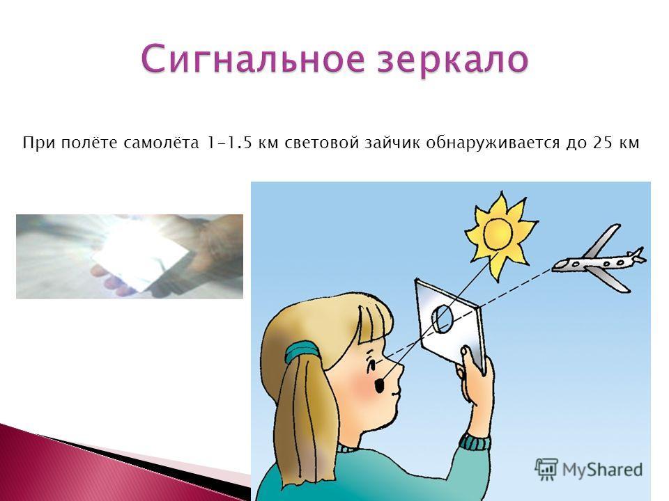 При полёте самолёта 1-1.5 км световой зайчик обнаруживается до 25 км