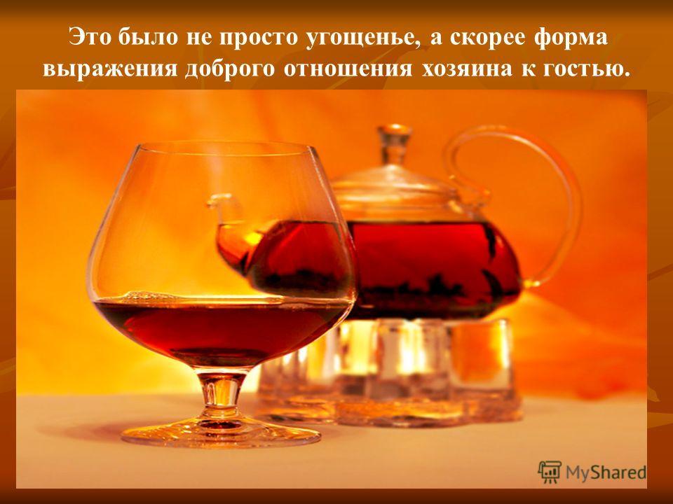 Это было не просто угощенье, а скорее форма выражения доброго отношения хозяина к гостью.