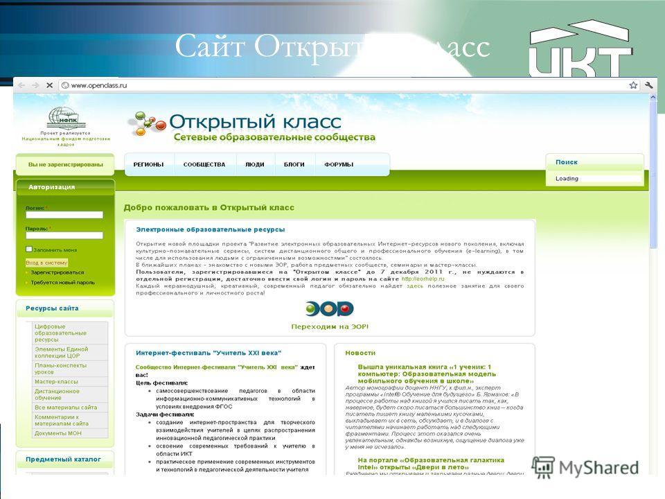 Сайт Открытый класс