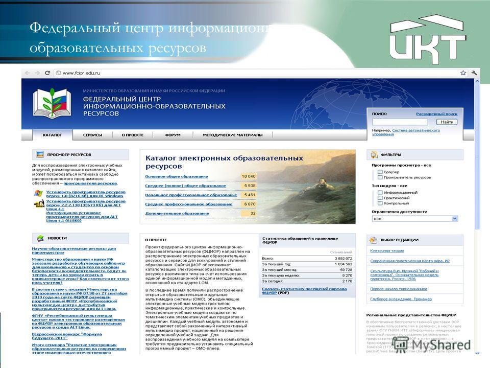 Федеральный центр информационно- образовательных ресурсов