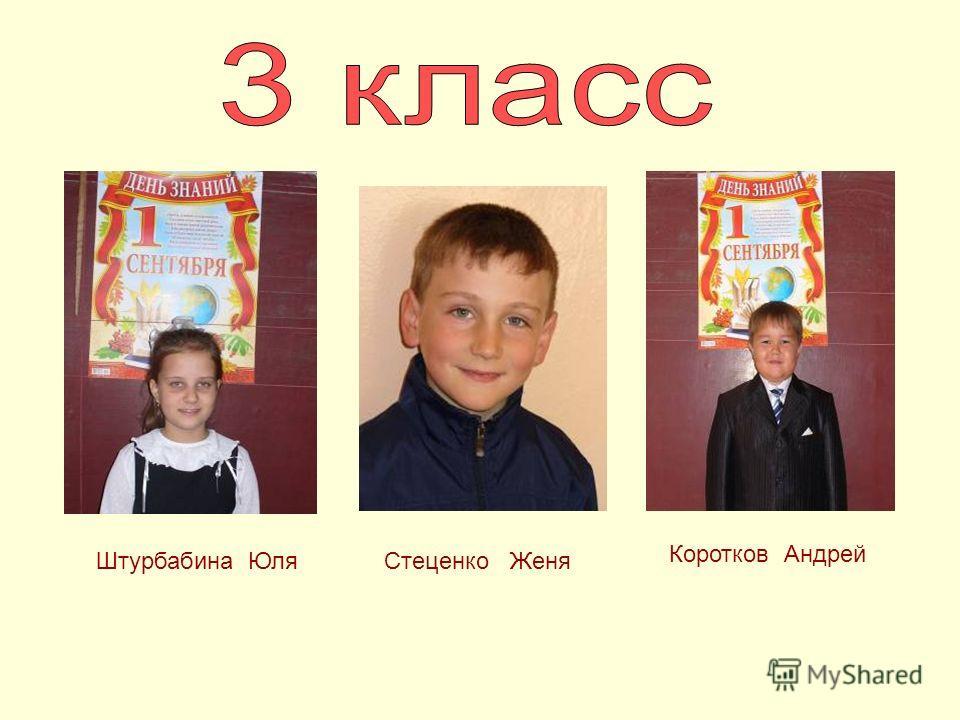 Стеценко ЖеняШтурбабина Юля Коротков Андрей