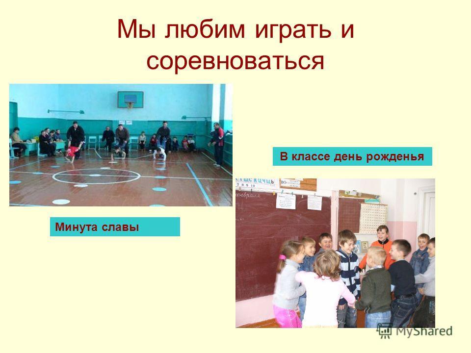 Мы любим играть и соревноваться Минута славы В классе день рожденья