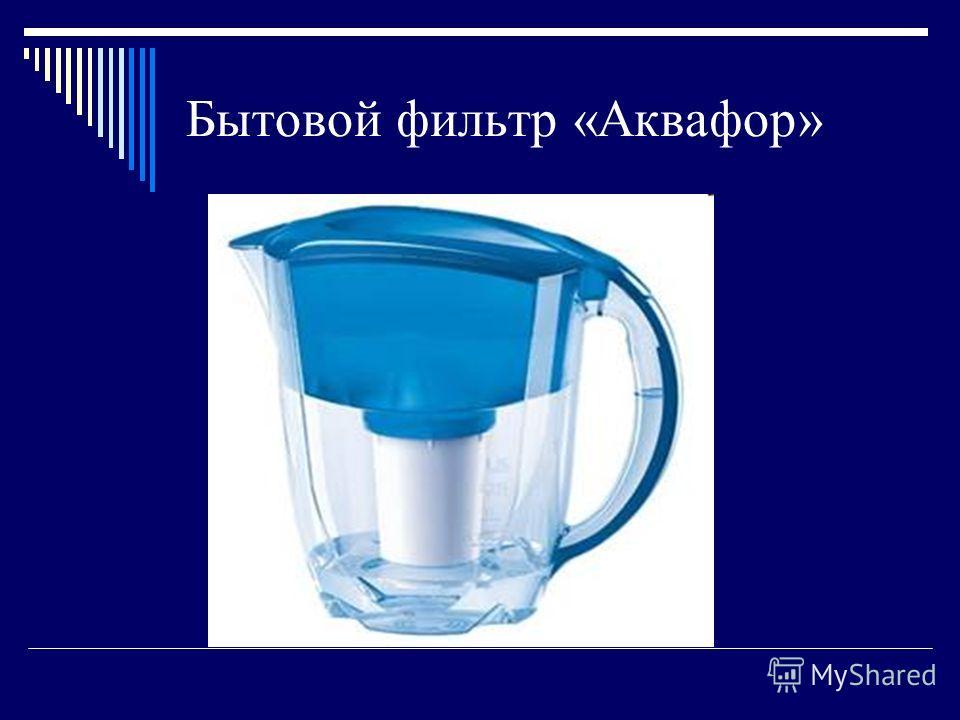 Бытовой фильтр «Аквафор»
