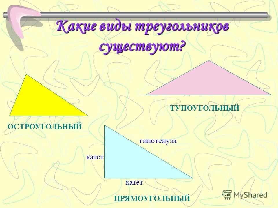 ТРЕУГОЛЬНИК А В С А+ в + с =180 0