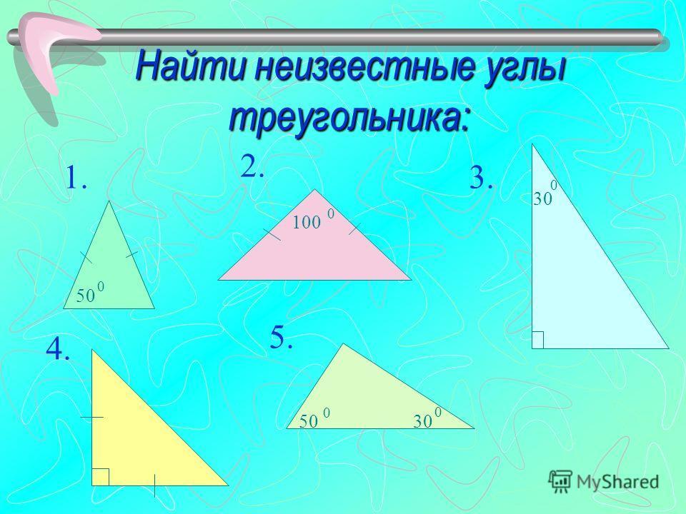 Все стороны треугольника равны. Как называется такой треугольник? Чему равны его углы? 60 0 0 0 70 0 0 Два угла треугольника равны по 70. Какой это треугольник? 0