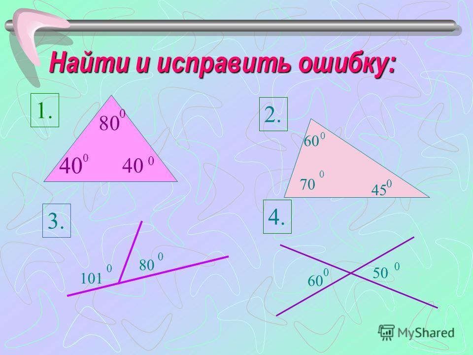 Найти неизвестные углы треугольника: 50 0 1. 100 0 2. 3. 30 0 4. 5. 50 0 30 0