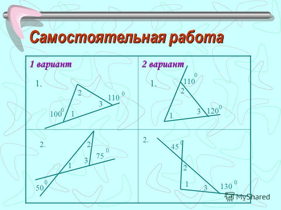 Найти и исправить ошибку: 40 0 0 80 0 45 0 60 0 70 0 1. 2. 101 80 0 0 3. 50 60 0 0 4.