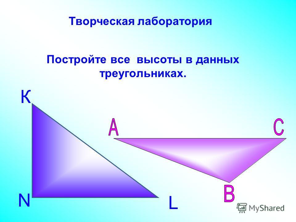 биссектрисой Отрезок биссектрисы угла треугольника, соединяющий вершину треугольника с точкой противоположной стороны, называется биссектрисой треугольника. 1 1 м е д и а н а В Ы С О Т А б и с с е к т р и с а медианабиссектриса высотой Перпендикуляр,